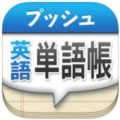 プッシュ英単語帳.jpg