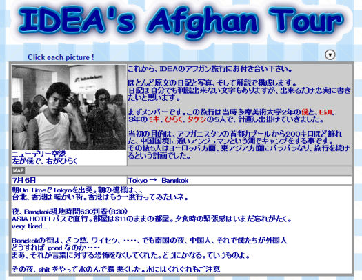 IDEA's Afghan Tour.jpg