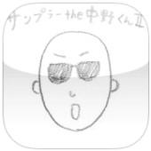 サンプラザ中野くん.jpg