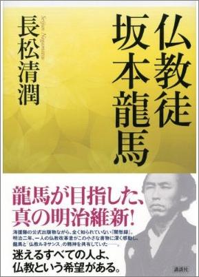 仏教徒 坂本龍馬.jpg