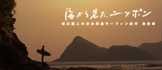 海から見たニッポン.png