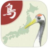 野鳥鳴声図鑑.jpg