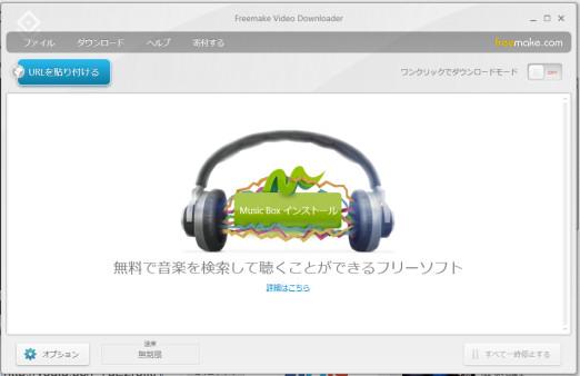 Freemake 1.jpg